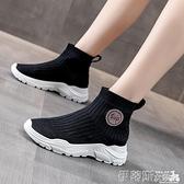 襪靴 2021夏秋新款飛織薄款短靴顯瘦女靴彈力襪子靴潮懶人休閒高幫單鞋 伊蒂斯