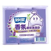 妙潔香氛環保清潔袋M(62cmX53cm/35枚)