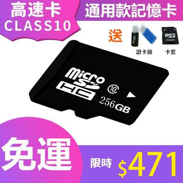現貨sd記憶卡256g高速sd卡256g華為手機內存卡256G儲存tf卡高速行車記錄儀讀卡器