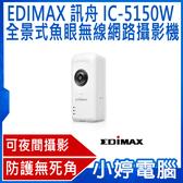 【免運+3期零利率】全新 EDIMAX 訊舟 IC-5150W 全景式魚眼無線網路攝影機