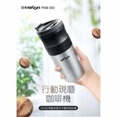 日本NICOH電動USB研磨手沖行動咖啡機PKM-350
