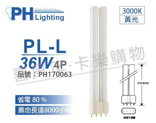 PHILIPS飛利浦 PL-L 36W 830 3000K 黃光 4P 緊密型燈管_PH170063