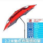 釣魚傘釣傘萬向防雨大雨傘防曬太陽傘折疊遮陽傘LX時光之旅