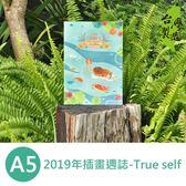 珠友 BC-50345 A5/25K 2019年插畫週誌/週計劃/手帳-True self