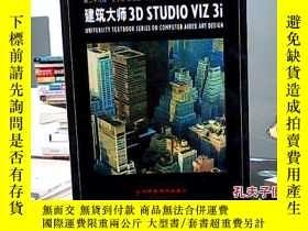 二手書博民逛書店建築大師3D罕見Studio VIZ 3i28414 王子文,吳