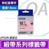 【高士資訊】EPSON 18mm LK-5PBK 緞帶系列 粉紅底黑字 原廠 盒裝 防水 標籤帶