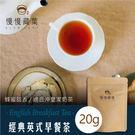 鍋煮奶茶系列-英式早餐茶【散裝茶葉】20g體驗包(原價150元)