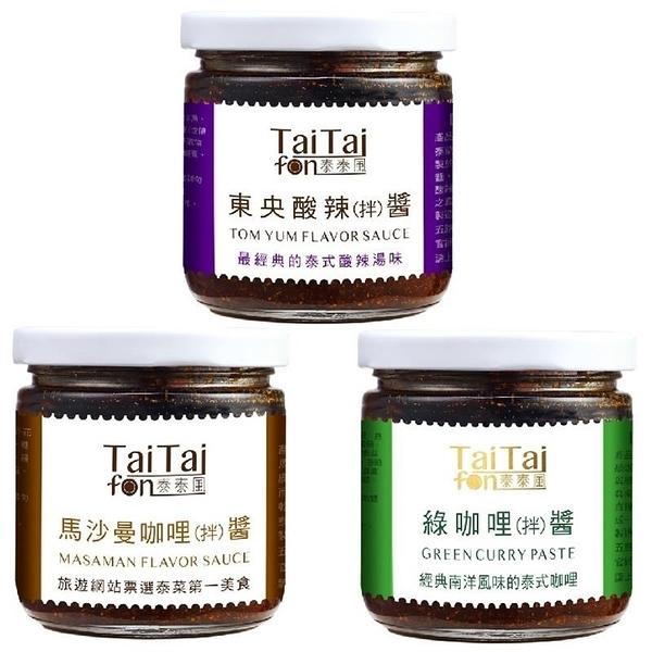 【南紡購物中心】Tai Tai fon 泰泰風泰味拌醬組合--東央酸辣醬1罐/綠咖哩醬1罐/馬沙曼咖哩醬1罐