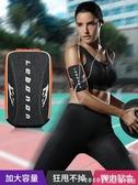 手機臂包戶外運動跑步裝備手機臂套手腕包男女款通用健身臂包華為臂袋胳膊 時尚新品