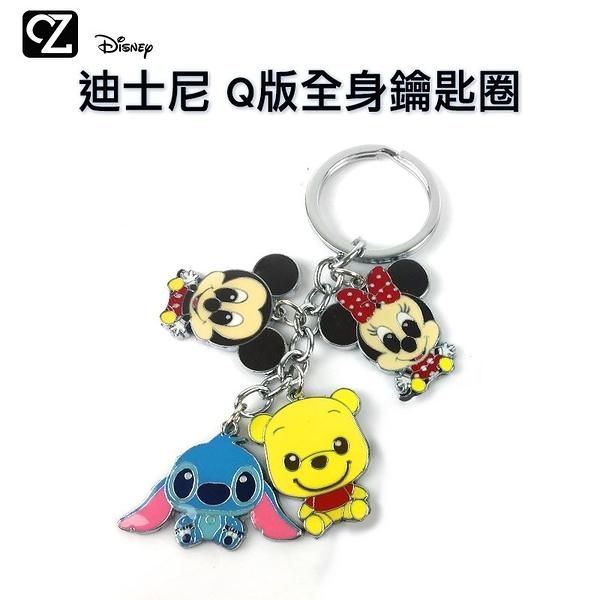 正版 迪士尼 3件式 Q版全身 合金 鑰匙圈 飾品 吊飾 米奇 米妮 維尼 史迪奇 大眼怪