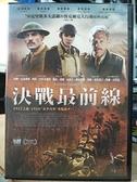 挖寶二手片-0B01-299-正版DVD-電影【決戰最前線】-保羅巴特尼 山姆克萊弗林(直購價)