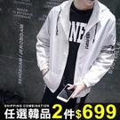 任選2件699連帽外套運動風薄款夾克時尚...