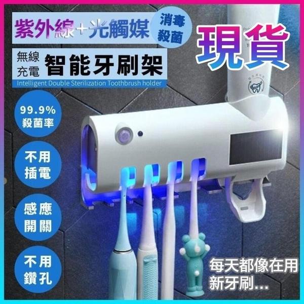 牙刷消毒器 智能牙刷消毒架 消毒機 免打孔 多功能衛生間壁掛式牙具殺菌【現貨免運】