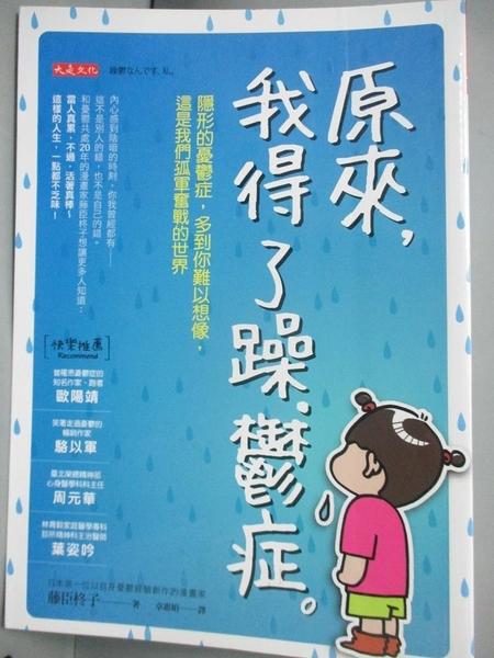 【書寶二手書T4/醫療_IDP】原來,我得了躁‧鬱症-隱形的憂鬱症,多到你難以想像_藤臣柊子