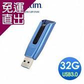 威寶Verbatim Verbatim 威寶 V3 MAX 32GB USB3.0 高速隨身碟(藍黑)32G【免運直出】