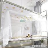 蚊帳學生宿舍 上下鋪0.9m單人床寢室子母床拉錬加密高低1.2米床ATF  英賽爾3