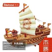 若態3d立體拼圖手工拼裝古帆船模型木質diy創意成人兒童玩具 鹿角巷