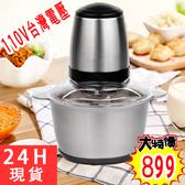 【現貨天天出】電動絞肉機110v(免運)家用多功能料理器 絞肉機 攪拌器 夯爆款!