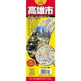 台灣旅遊地圖王(高雄市)