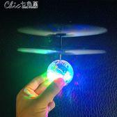 水晶球感應飛行器遙控飛機耐摔懸浮球閃光充電兒童玩具「Chic七色堇」