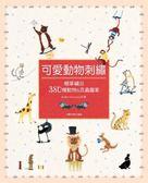 (二手書)可愛動物刺繡:簡單繡出380種動物&昆蟲圖案
