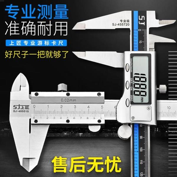 上匠游標卡尺 電子不銹鋼數顯卡尺高精度迷你卡尺子0-150 0-200mm 夏日新品