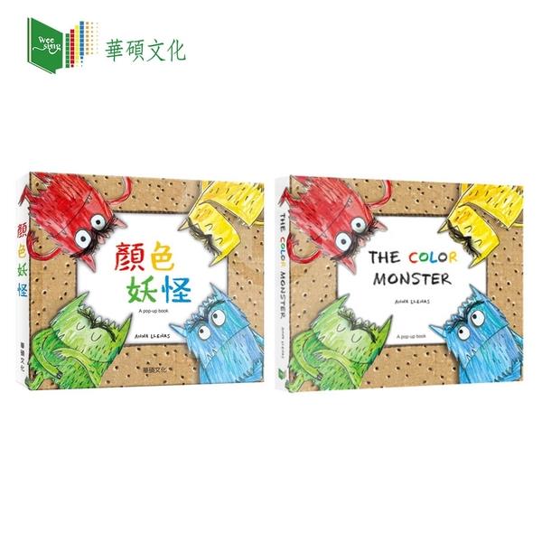【台灣 華碩文化】顏色妖怪 / THE COLOR MONSTER 中英兩冊可選