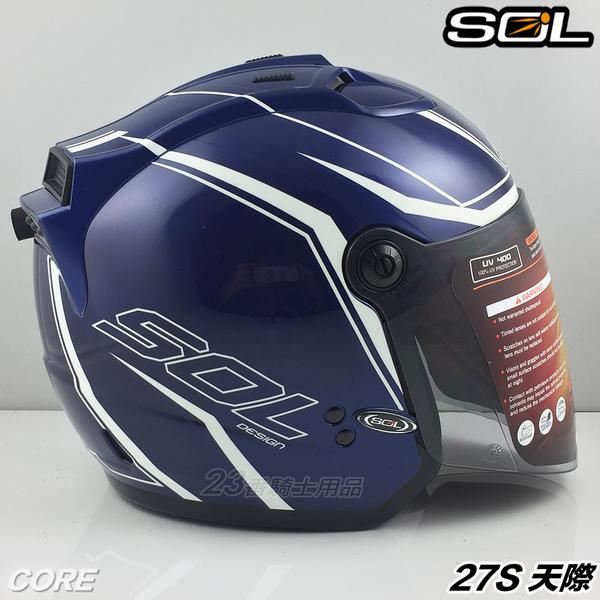 SOL 27S 天際 山葉藍白 3/4安全帽 半罩 開放式 內襯全可拆洗 免運+加贈好禮