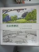 【書寶二手書T4/設計_YJV】詩意的棲居-土人景觀手繪作品集(景觀與建築設計繫列)_簡體