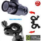 PAPAGO GoSafe Moto GoLife Extreme MiVue M500 M550 M560 plus sj2000 m530機車行車記錄器支架子圓管行車紀錄器車架