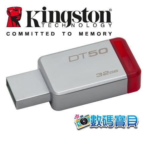 【免運費】 KingSton 金士頓 DataTraveler 50 32GB / 32G USB 3.0 隨身碟 DT50 usb3.1