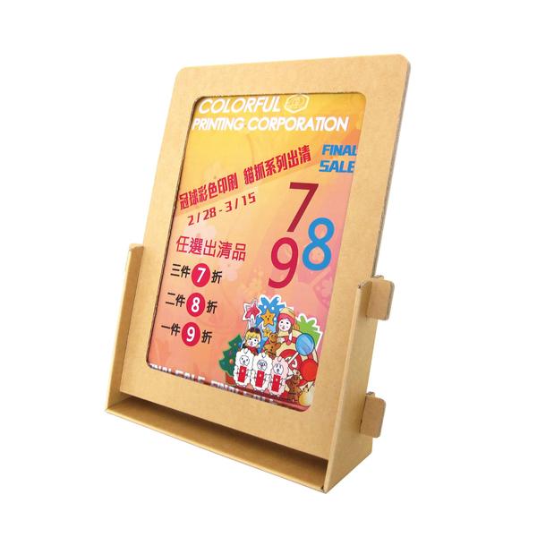 無印牛皮招牌架{A4} (1入/組)簡約風 桌上型 DM架 目錄架 價目架 標示牌 告示牌 錄型 免用壓克力