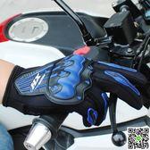 機車手套摩托車手套四季騎行機車騎士防摔防滑賽車冬季男女透氣全指手套 CY潮流站