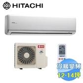 日立 HITACHI 頂級型冷暖變頻一對一分離式冷氣 RAS-81NK / RAC-81NK