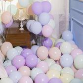 氣球裝飾 馬卡龍色氣球網紅裝飾結婚用品婚房場景佈置兒童多款可愛生日派對【美物居家館】