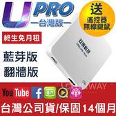 越獄 安博盒子 U PRO 台灣版 X900 Pro 藍牙智慧電視盒 盒子14個月保固 買一送三