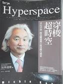 【書寶二手書T7/科學_CAB】穿梭超時空_加來道雄