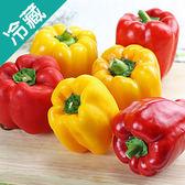 彩色甜椒2袋(2入/袋)【愛買冷藏】