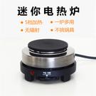 110V現貨當天寄出 電熱爐日本美國加拿大台灣專用旅遊迷妳加熱爐咖啡煮茶爐煎蛋