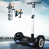 平衡車 智慧電動雙輪平衡車 DF 交換禮物