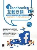 二手書 Facebook互動行銷:社群微型創業經營夯+廣告成效好還要更好,做好臉 R2Y 9789864344772