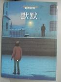 【書寶二手書T1/兒童文學_LAP】默默_麥克安迪