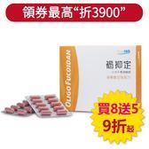 [現折3900][折扣碼hed39] 褐抑定 藻寡醣60粒/盒 買8送5(共13盒)
