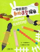 一學就會的動物造型編織