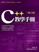 C++教學手冊(第三版)