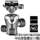 GITZO GH 1382TQD 中心球型雲台 (24期0利率 免運 總代理公司貨) 1號雲台 WS2 二硫化鎢塗層