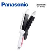 Panasonic 國際牌 直髮捲燙梳EH-HV40-W 白