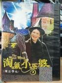 挖寶二手片-TSD-071-正版VCD-影集【淘氣小巫婆 第1+2+3+4季 全24集24碟】-(直購價)