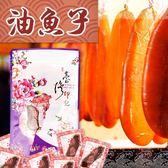 一口吃 油魚子 20片入【櫻桃飾品】【30417】