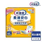 來復易 柔適安心紙尿片(45片x6包/箱)-箱購
